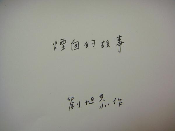 煙囪的故事 (1).JPG