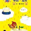 0-信子手繪2011三角桌曆圖.jpg