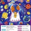 聖覺夏令營海報第一百屆.jpg