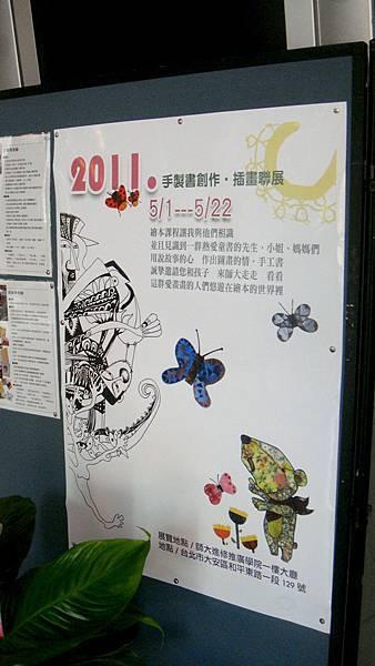 入口處海報.JPG