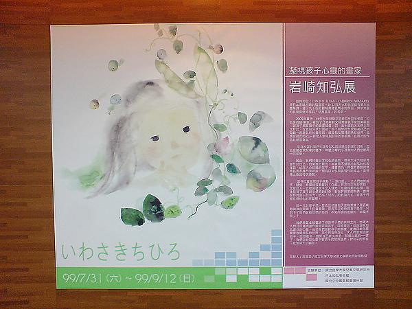 岩崎知弘 (2).jpg