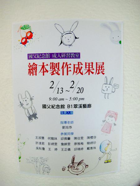 繪本研習成果展-1宣傳文宣.JPG