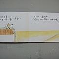 煙囪的故事 (12).JPG