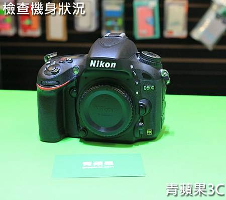 青蘋果3C - 收購nikon單眼相機 d600流程 - 2.jpg