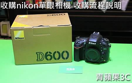 青蘋果3C - 收購nikon單眼相機 d600流程 - 1.jpg