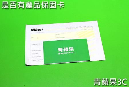 青蘋果3C - 收購nikon單眼相機 d600流程 - 4.jpg