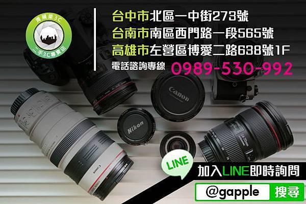 高雄二手相機收購