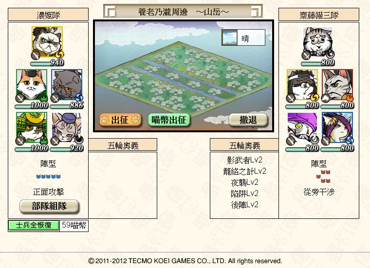 20120517_齋藤家敵軍