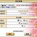 2012_05_16_六星敵軍_02