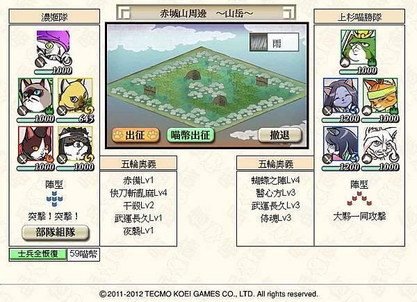 2012_05_16_六星敵軍_03