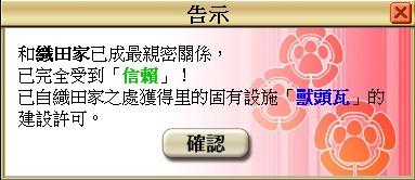 2012_05_16_織田家_獸頭瓦