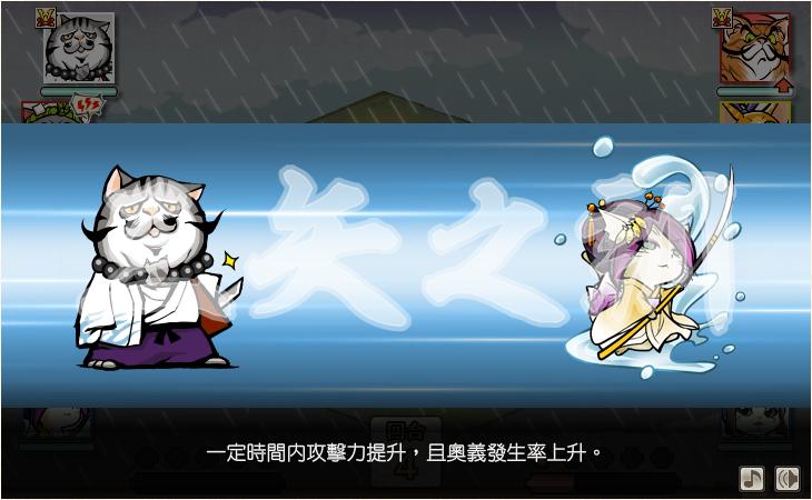 20120601_齋藤道三+濃姬_奧義_三矢之訓