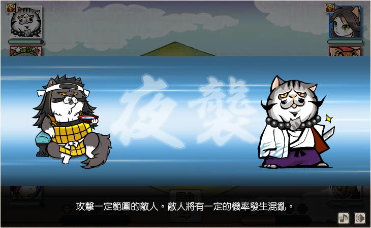 20120601_齋藤龍興+齋藤道三_奧義_夜襲