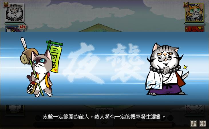 20120603_酒井喵次+齋藤道三_奧義_夜襲