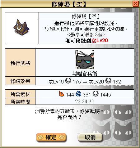 20120614_尼子家喵紋_黑喵官兵衛