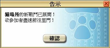 貓場_20120616_00