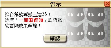 綜合稱號36_一流的首領_01