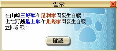 合戰_20120622_00