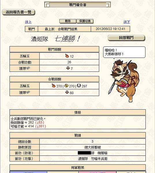 20120622_最上_七連勝