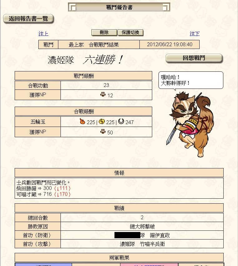 20120622_最上_六連勝