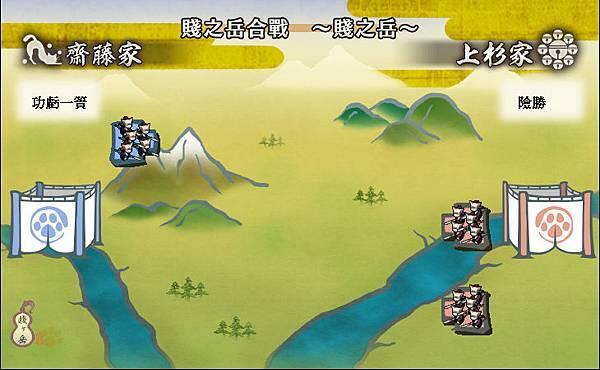合戰戰場_賤之岳_齋藤vs上杉_20120712
