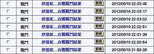 20120818_第一次的打玩家6連勝