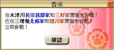 合戰_20121004_00jpg