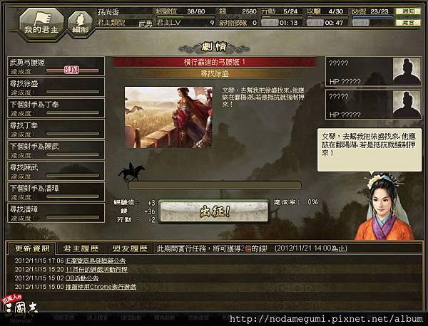 橫行霸道的弓腰姬:1_02