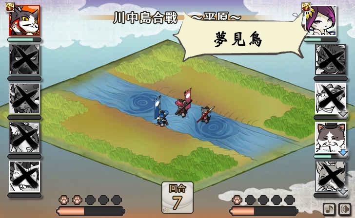 20121125_合戰畫面_武田vs齋藤_貓都死光了,剩夫妻對決外加一隻清水