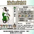 20120717_織田喵忠_貓利隆元_守護lv5