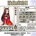20120907_瀨名喵_猿飛喵助_早合lv5