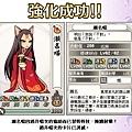 20130202_瀨名喵_酒井喵次_掩護射擊lv5