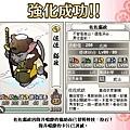 20130215_佐佐貓政_筒井喵慶_投石lv5