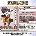20130223_織田喵法師_猿飛喵助_早合lv5
