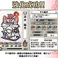 20130301_平手貓秀_一條貓定_德之心lv5