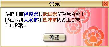 合戰_20130227_00