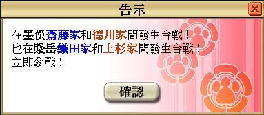 合戰_20130206_00