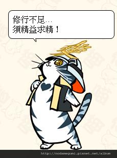 2006_喵江兼續_直江兼續_ニャオえ兼続_敗