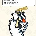 2006_喵江兼續_直江兼續_ニャオえ兼続_勝