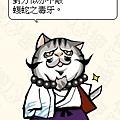 2020_齋藤貓三_齋藤道三_斎藤ドラニャン_勝
