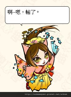 2033_阿江喵_阿江_お江ニャン_敗