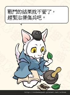 2041_曲喵瀨道三_曲直瀨道三_まニャせ道三_敗