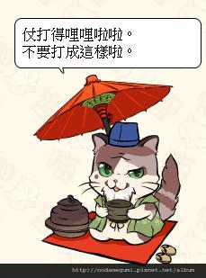 2042_茶貫_丿貫_へチカン_平
