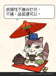2042_茶貫_丿貫_へチカン_敗