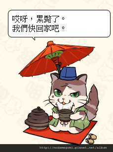 2042_茶貫_丿貫_へチカン_勝