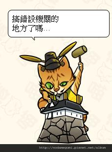 3012_藤堂高貓_藤堂高虎_藤堂たかドラ_平