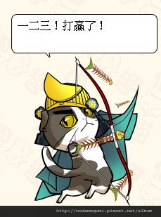 3027_片倉小十喵_片倉小十郎_片倉スコじゅうろう_勝