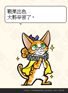 3033_小喵行長_小西行長_コーニシュ行長_勝