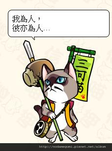 3034_酒井喵次_酒井忠次_酒井たニャつぐ_平