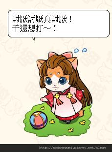 3039_千姬喵_千姬_千姫ニャン_敗